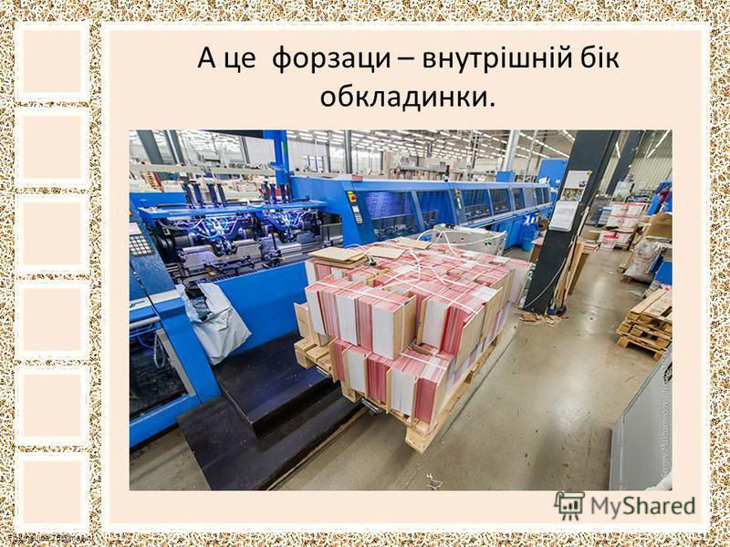 FokinaLida.75@mail.ru А це форзаци – внутрішній бік обкладинки.