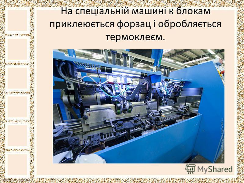 FokinaLida.75@mail.ru На спеціальній машині к блокам приклеюється форзац і обробляється термоклеєм.