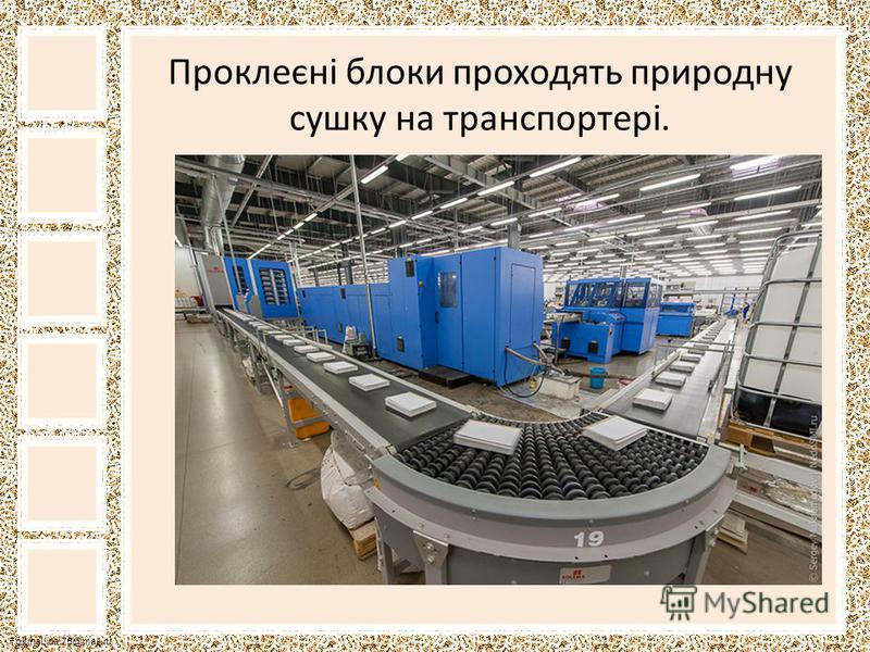 FokinaLida.75@mail.ru Проклеєні блоки проходять природну сушку на транспортері.