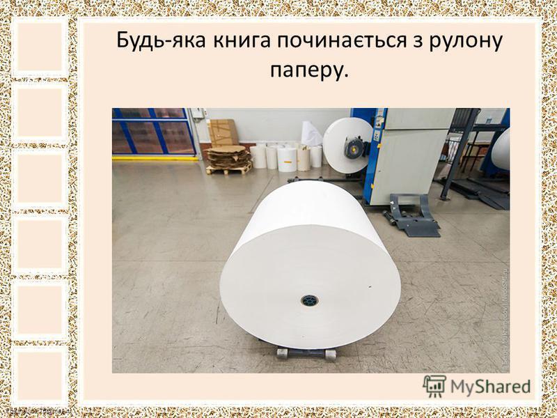 FokinaLida.75@mail.ru Будь-яка книга починається з рулону паперу.