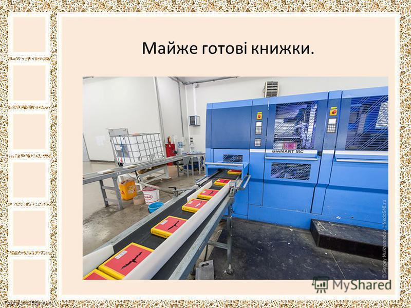 FokinaLida.75@mail.ru Майже готові книжки.