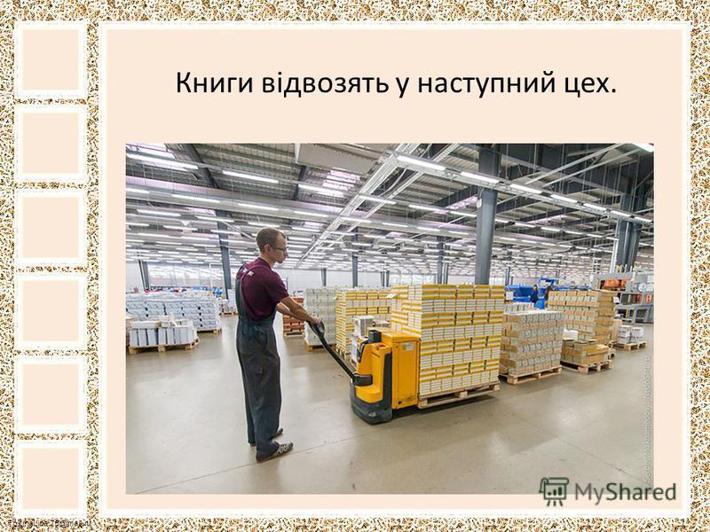 FokinaLida.75@mail.ru Книги відвозять у наступний цех.