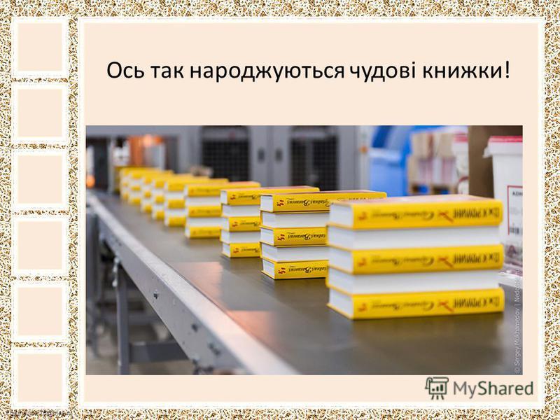 FokinaLida.75@mail.ru Ось так народжуються чудові книжки!
