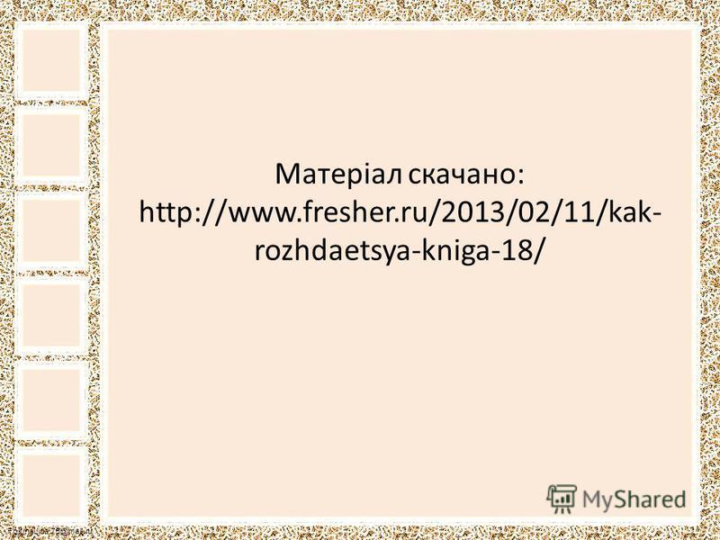 FokinaLida.75@mail.ru Матеріал скачано: http://www.fresher.ru/2013/02/11/kak- rozhdaetsya-kniga-18/