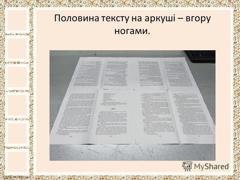 FokinaLida.75@mail.ru Половина тексту на аркуші – вгору ногами.