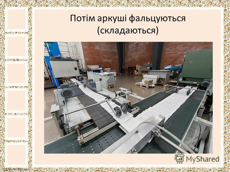 FokinaLida.75@mail.ru Потім аркуші фальцуються (складаються)