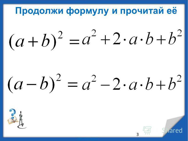 Продолжи формулу и прочитай её 3