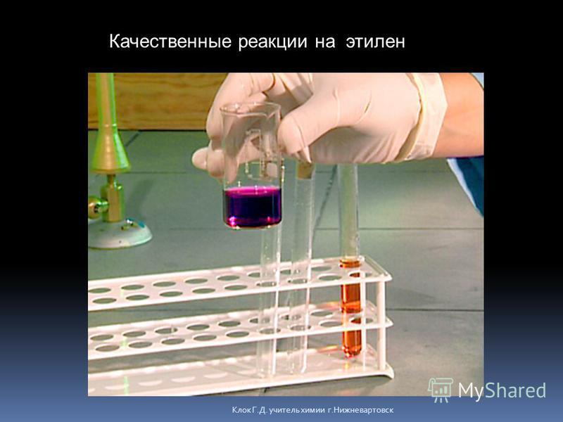 Клок Г.Д. учитель химии г.Нижневартовск Качественные реакции на этилен