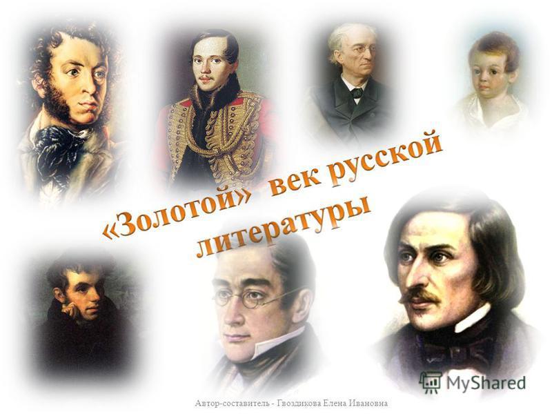 Автор-составитель - Гвоздикова Елена Ивановна