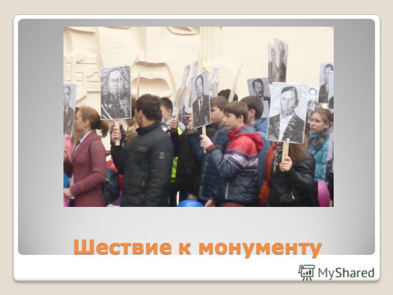 Шествие к монументу