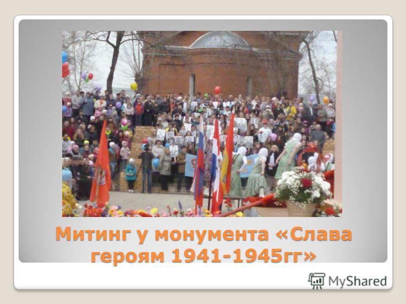 Митинг у монумента «Слава героям 1941-1945 гг»