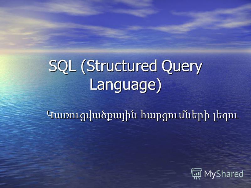 SQL (Structured Query Language) Կառուցվածքային հարցումների լեզու