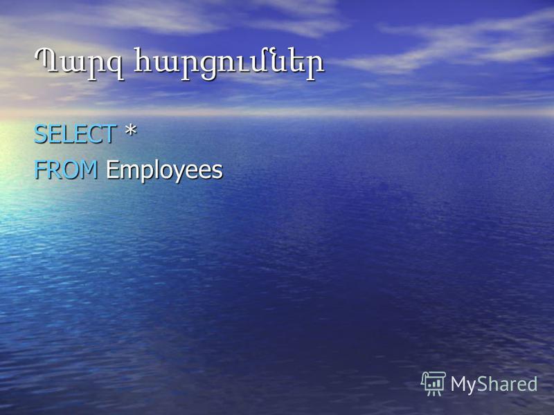Պարզ հարցումներ SELECT * FROM Employees