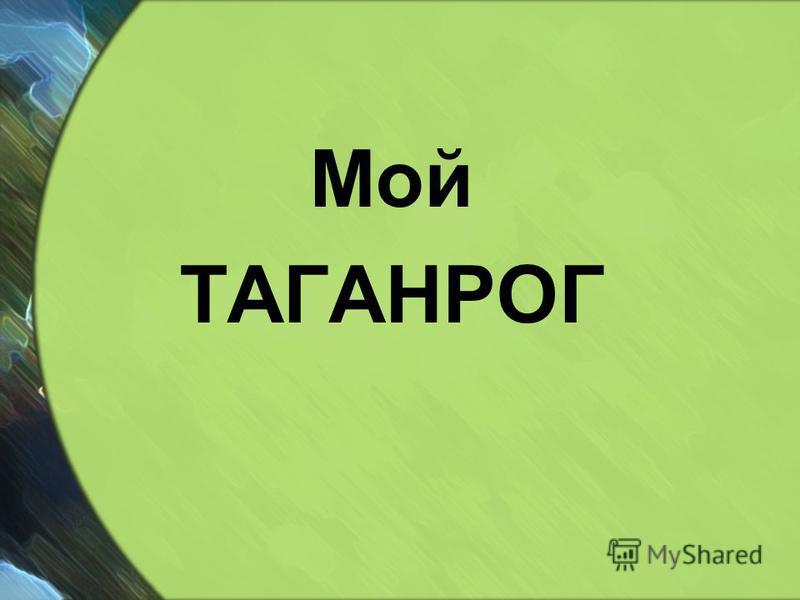 Мой ТАГАНРОГ