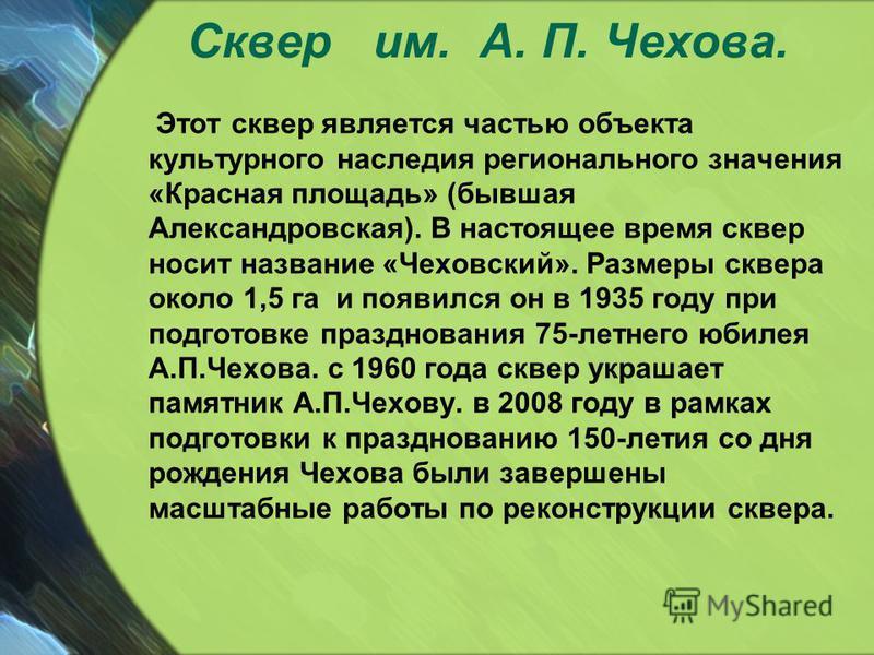 Сквер им. А. П. Чехова. Этот сквер является частью объекта культурного наследия регионального значения «Красная площадь» (бывшая Александровская). В настоящее время сквер носит название «Чеховский». Размеры сквера около 1,5 га и появился он в 1935 го