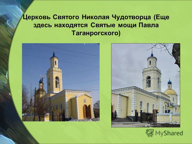 Церковь Святого Николая Чудотворца (Еще здесь находятся Святые мощи Павла Таганрогского)