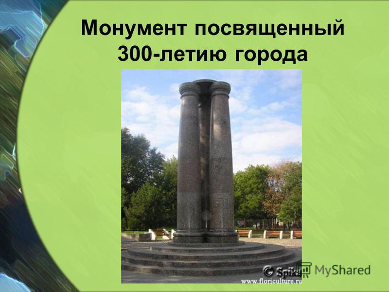 Монумент посвященный 300-летию города