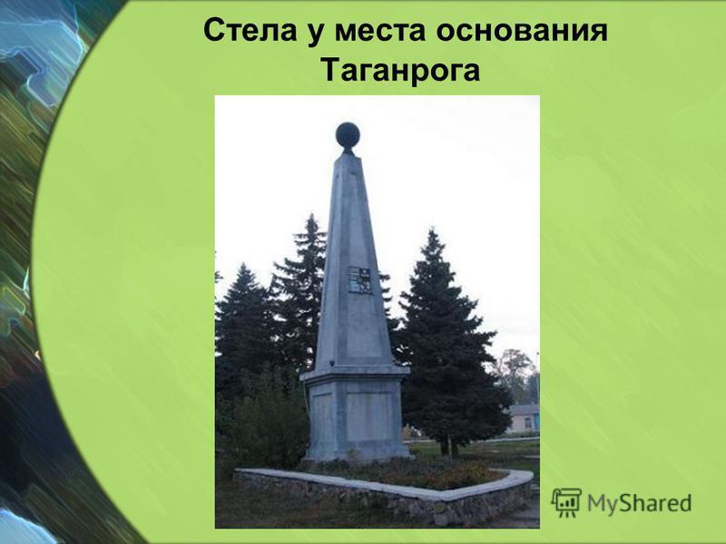 Стела у места основания Таганрога