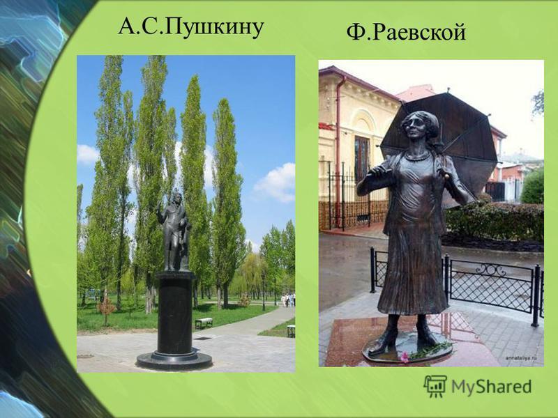 А.С.Пушкину Ф.Раевской