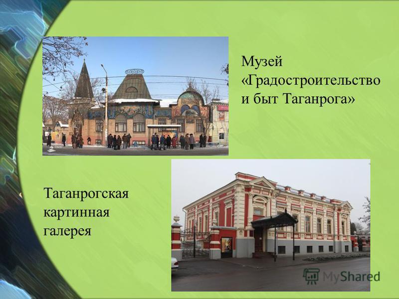 Музей «Градостроительство и быт Таганрога» Таганрогская картинная галерея
