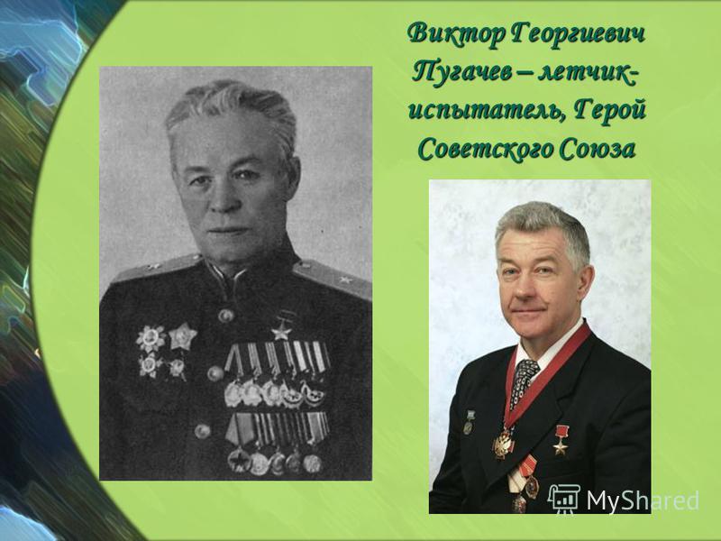 Виктор Георгиевич Пугачев – летчик- испытатель, Герой Советского Союза