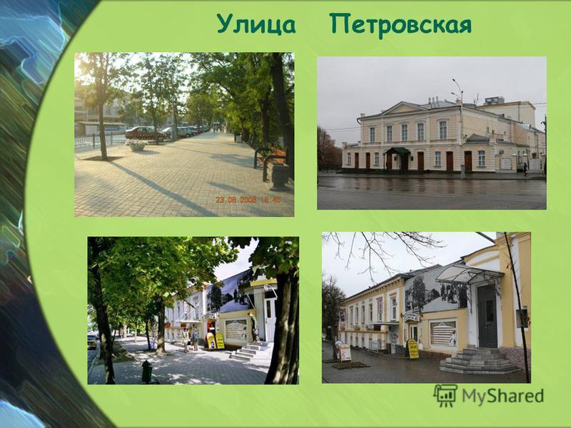 Улица Петровская