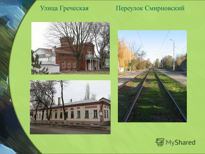Улица Греческая Переулок Смирновский