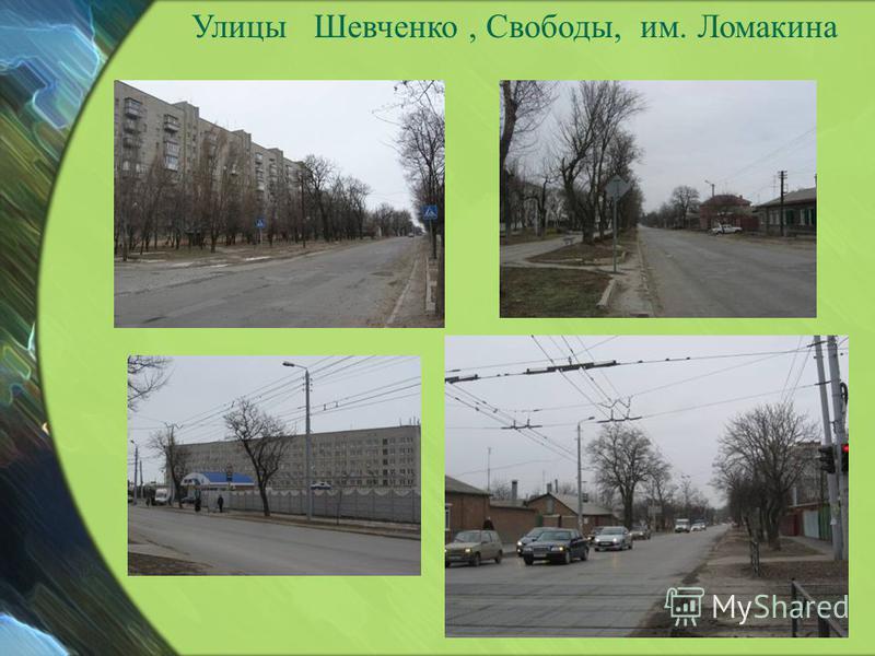Улицы Шевченко, Свободы, им. Ломакина