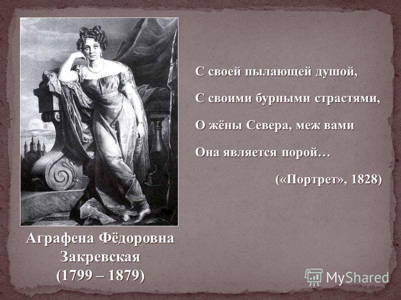 Анна Алексеевна Оленина (1808 – 1888) Она мила – скажу меж нами – Придворных витязей гроза, И можно с южными звездами Сравнить, особенно стихами, Её черкесские глаза. («Её глаза», 1828) («Её глаза», 1828)