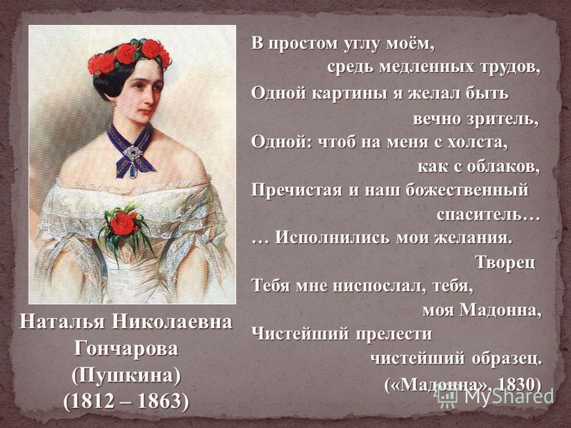 Александра Осиповна Россет(Смирнова) (1809 – 1882) В тревоге пёстрой и бесплодной Большого света и двора Я сохранила взгляд холодный, Простое сердце, ум свободный, И правды пламень благородный, И, как дитя, была добра. (1832) (1832)