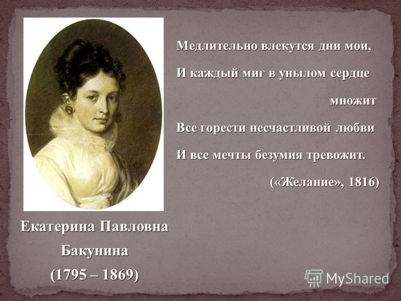 Перед вами – портреты прекрасных женщин, современниц А. С. Пушкина. Их образы неразрывно связаны с вдохновенными строками поэта, с глубокой искренностью рассказавшего о любви, возвышающей человека, о «мощной власти красоты». Вглядитесь в лица «цариц