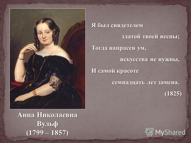 Елизавета Ксаверьевна Воронцова Воронцова (1792 – 1880) (1792 – 1880) Прощай, письмо любви, прощай! Она велела... Она велела... Как долго медлил я, как долго не хотела как долго не хотела Рука предать огню все радости мои!.. все радости мои!.. Но пол