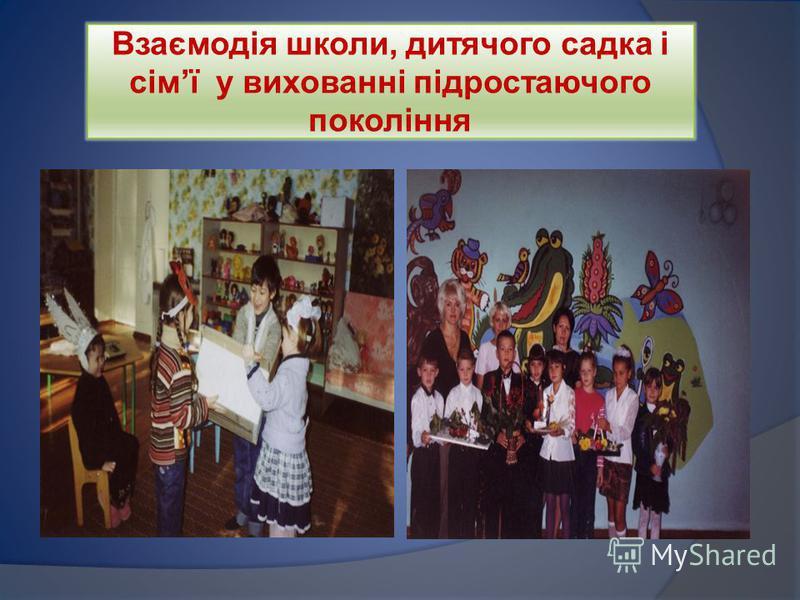 Взаємодія школи, дитячого садка і сімї у вихованні підростаючого покоління