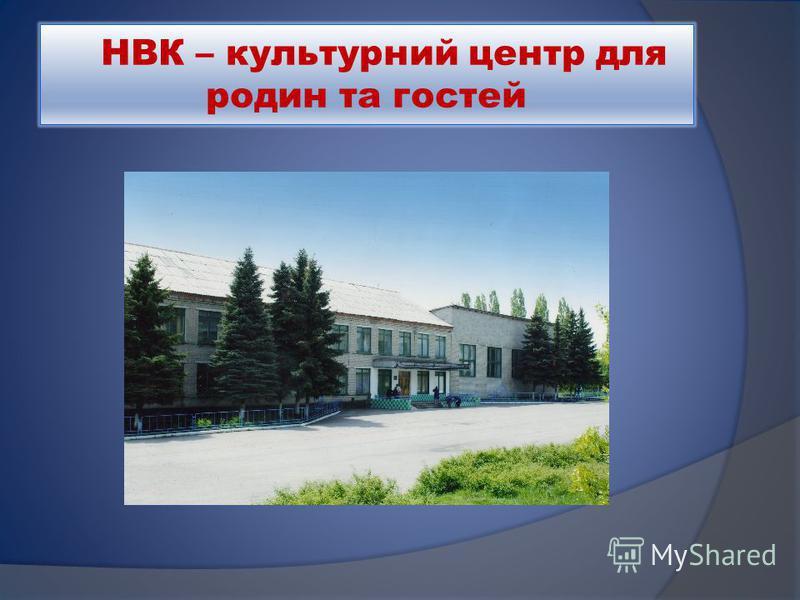 НВК – культурний центр для родин та гостей