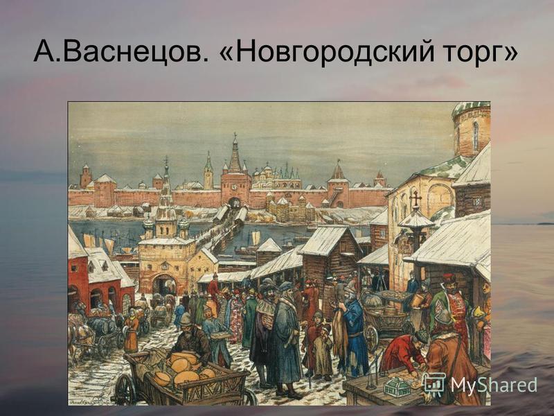 А.Васнецов. «Новгородский торг»