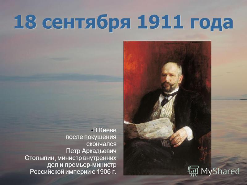 В Киеве после покушения скончался Пётр Аркадьевич Столыпин, министр внутренних дел и премьер-министр Российской империи с 1906 г. 18 сентября 1911 года