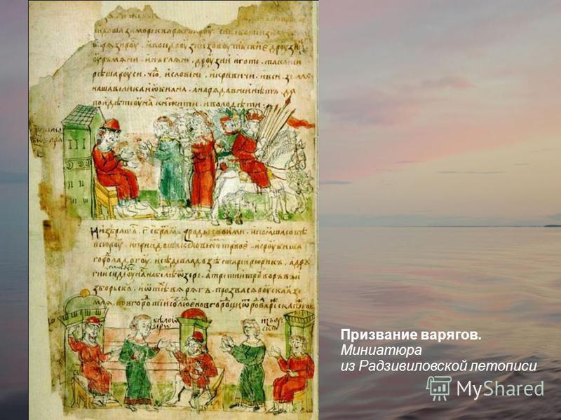 Призвание варягов. Миниатюра из Радзивиловской летописи