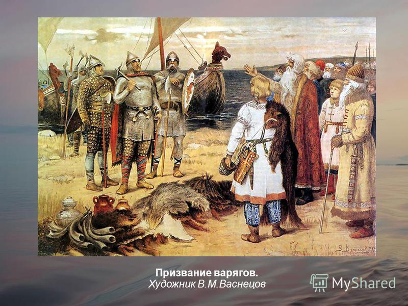 Призвание варягов. Художник В.М.Васнецов