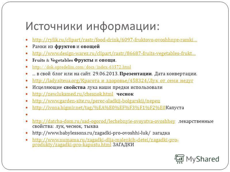 Источники информации : http://rylik.ru/clipart/rastr/food-drink/6097-fruktovo-ovoshhnye-ramki… Рамки из фруктов и овощей http://www.design-warez.ru/clipart/rastr/86687-fruits-vegetables-frukt… Fruits & Vegetables Фрукты и овощи. http://dok.opredelim.