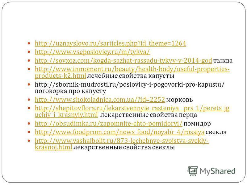 http://uznayslovo.ru/sarticles.php?id_theme=1264 http://www.vseposlovicy.ru/m/tykva/ http://sovxoz.com/kogda-sazhat-rassadu-tykvy-v-2014-god тыква http://sovxoz.com/kogda-sazhat-rassadu-tykvy-v-2014-god http://www.inmoment.ru/beauty/health-body/usefu