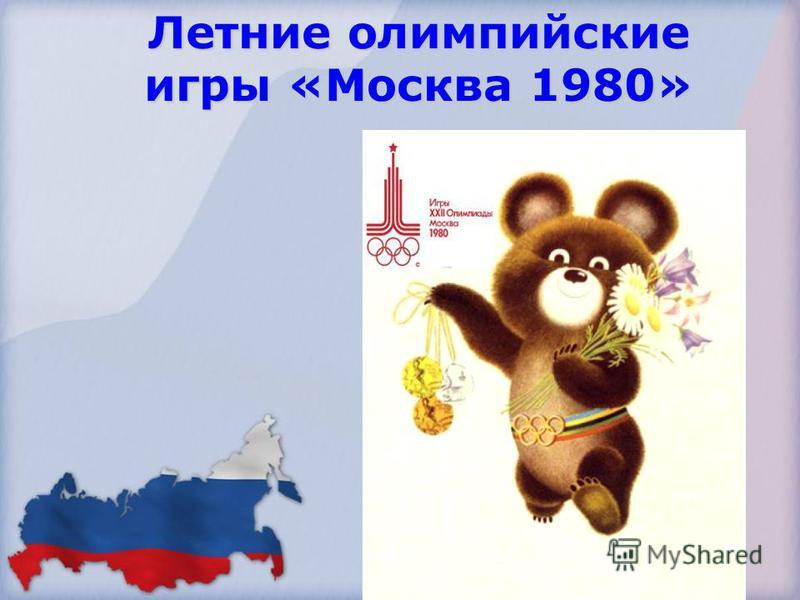 Летние олимпийские игры «Москва 1980»