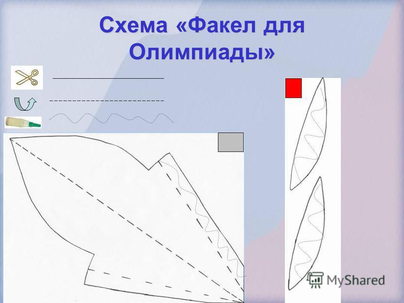Схема «Факел для Олимпиады»