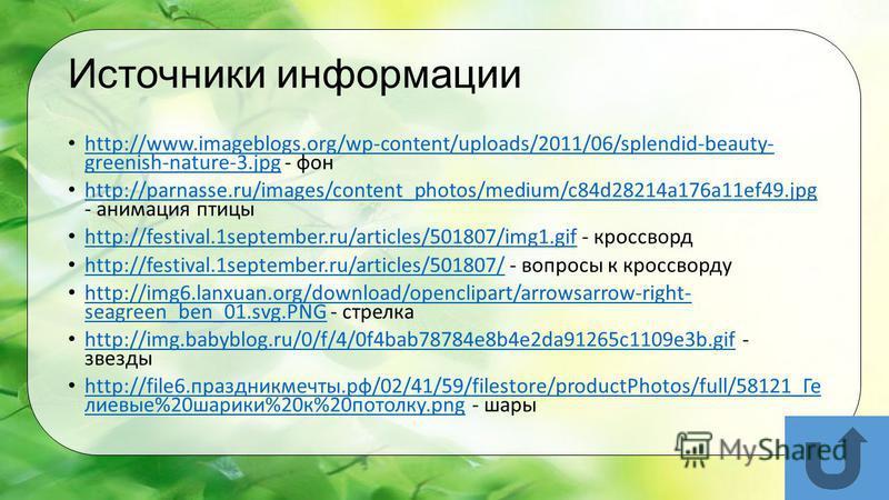 Источники информации http://www.imageblogs.org/wp-content/uploads/2011/06/splendid-beauty- greenish-nature-3. jpg - фон http://www.imageblogs.org/wp-content/uploads/2011/06/splendid-beauty- greenish-nature-3. jpg http://parnasse.ru/images/content_pho