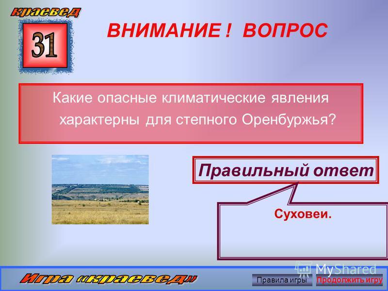 ВНИМАНИЕ ! ВОПРОС Как называется самая высокая отметка на территории Оренбургской области ? Правильный ответ Гора Накас. Высота 667 метров. Правила игры Продолжить игру