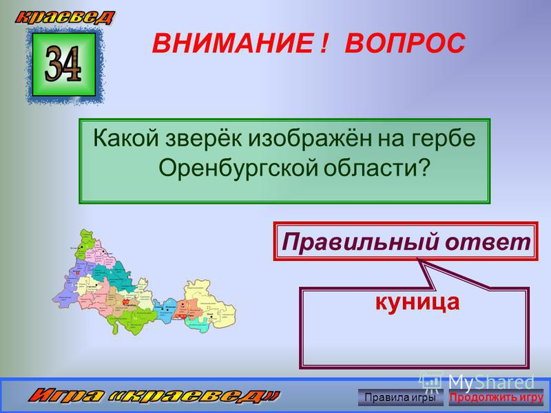ВНИМАНИЕ ! ВОПРОС Какие реки Оренбургской области относятся к бассейну Урала? Правильный ответ Сакмара, Орь, Илек Правила игры Продолжить игру