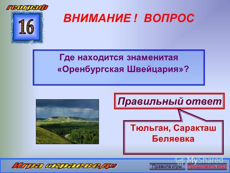 ВНИМАНИЕ ! ВОПРОС В нашей области находится национальный парк. Как он называется? Правильный ответ Бузулукский бор Правила игры Продолжить игру
