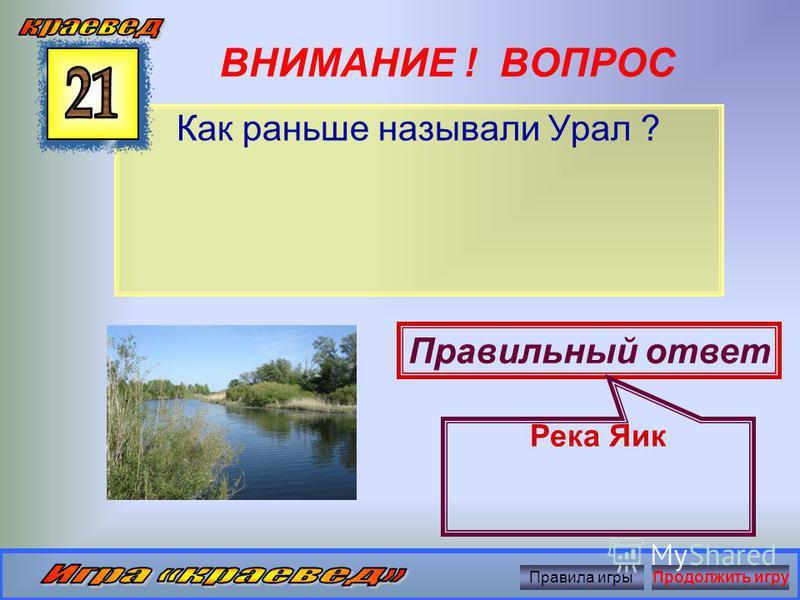 ВНИМАНИЕ ! ВОПРОС Когда была образована Оренбургская область? Правильный ответ В 1934 году 7 декабря Правила игры Продолжить игру