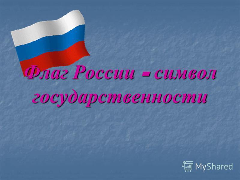 Флаг России - символ государственности