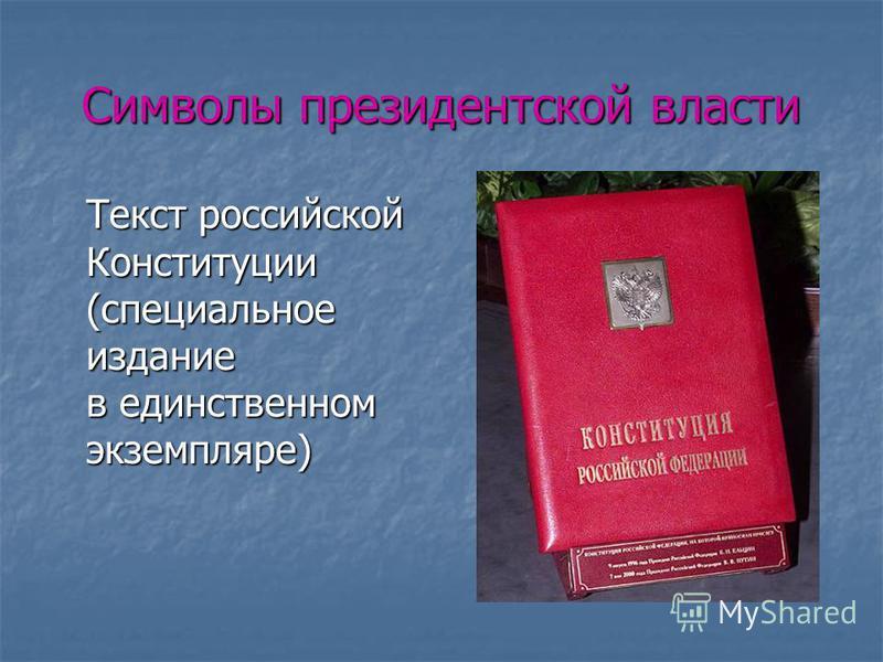 Символы президентской власти Текст российской Конституции (специальное издание в единственном экземпляре)