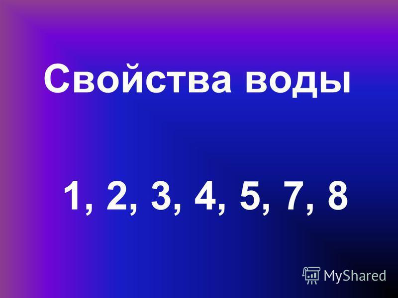Свойства воды 1, 2, 3, 4, 5, 7, 8